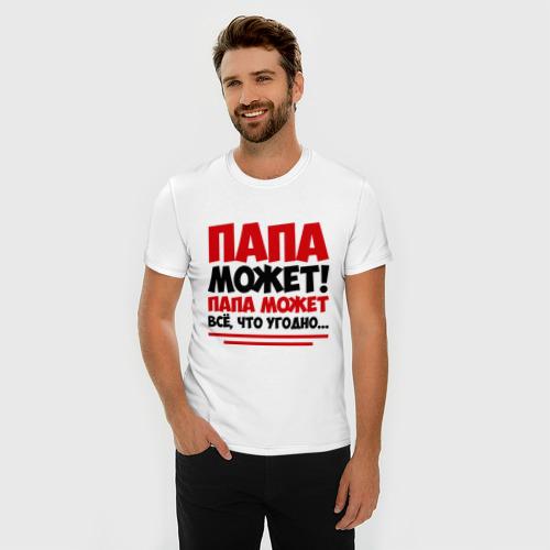 Мужская футболка премиум  Фото 03, Папа может!
