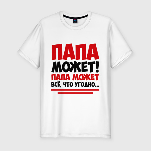 Мужская футболка премиум  Фото 01, Папа может!