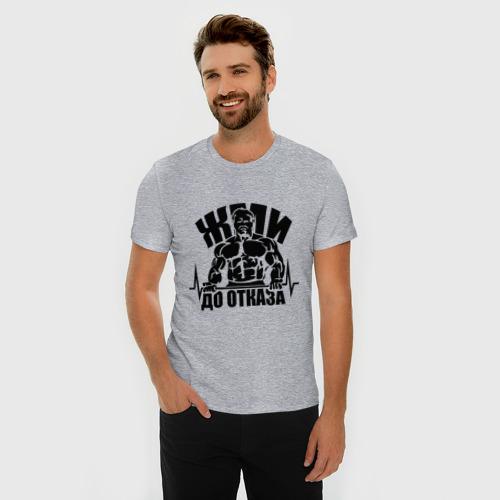 Мужская футболка хлопок Slim Жми до отказа Фото 01