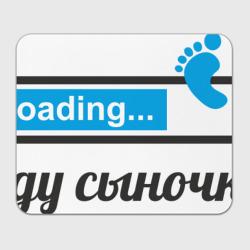 Жду сыночка (loading)