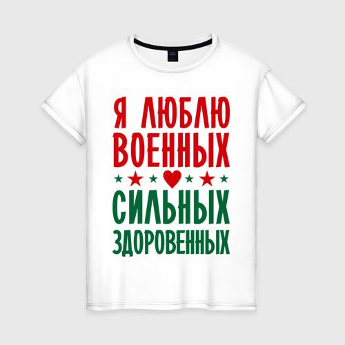 Женская футболка хлопок Я люблю военных Фото 01