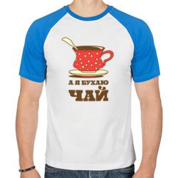 А я бухаю чай