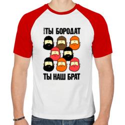 Если ты бородат, ты наш брат