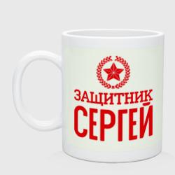 Защитник Сергей