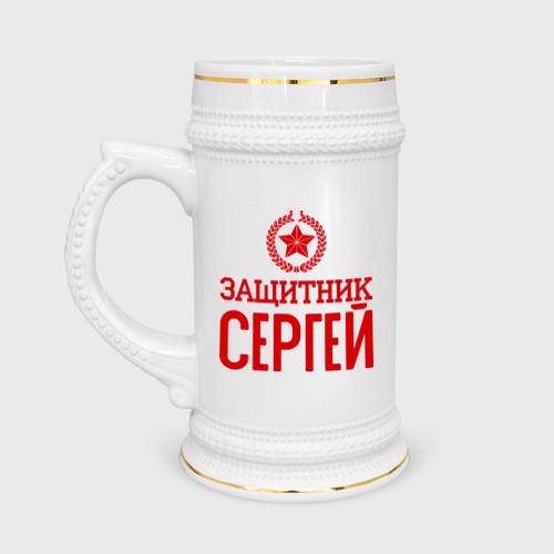 Кружка пивная Защитник Сергей Фото 01