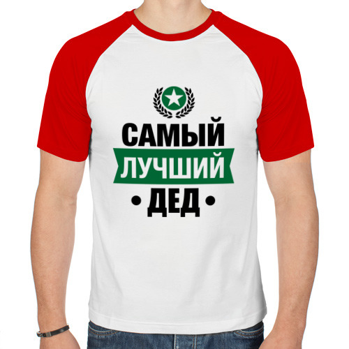Мужская футболка реглан  Фото 01, Самый лучший дед