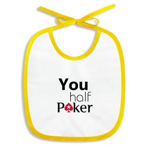 Слюнявчик You half Poker