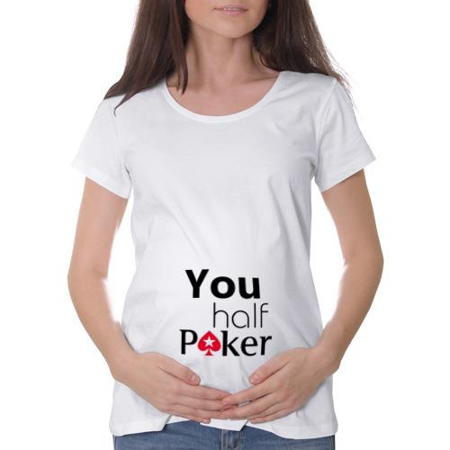 Футболка для беременных хлопок  Фото 01, You half Poker