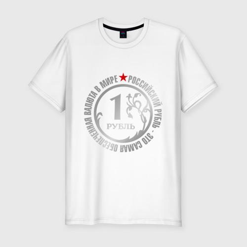 Мужская футболка премиум  Фото 01, Рубль серебро