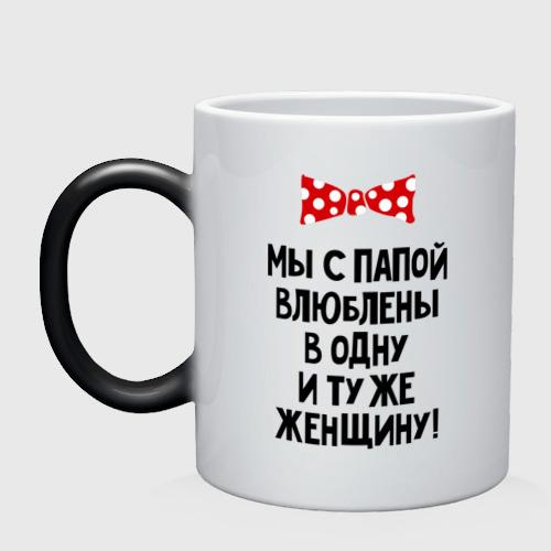 Купить Кружка хамелеон Мы с папой влюблены в одну и ту же женщину! One, VseMayki.ru, Россия, Детские