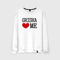 Гриша меня любит