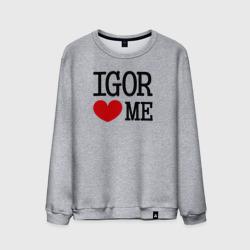 Игорь меня любит