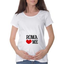 Рома меня любит