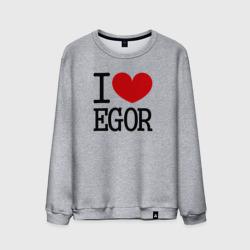 Я люблю Егора.