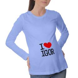 Я люблю Игоря.