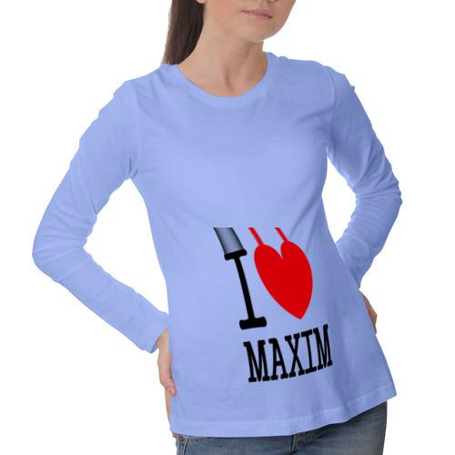 Я люблю Максима