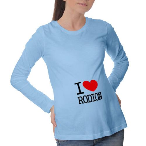 Я люблю Родиона.