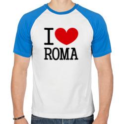 Я люблю Рому.