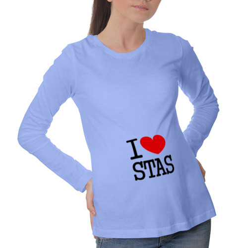 Я люблю Стаса.