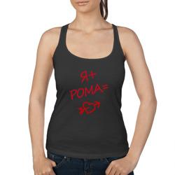 я + Рома = любовь
