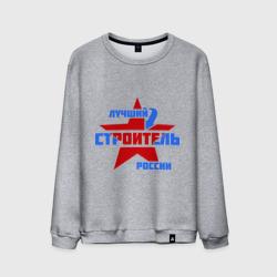 Лучший строитель России