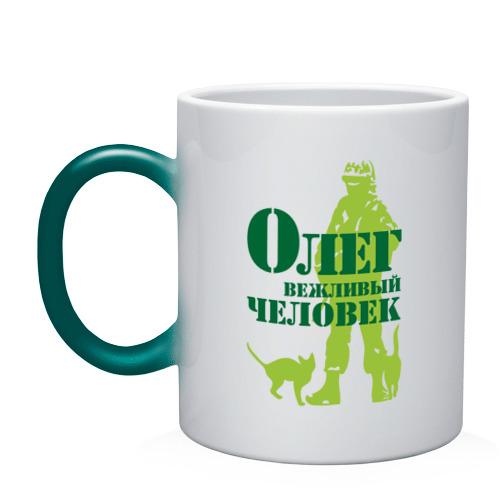 Олег вежливый человек
