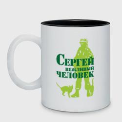 Сергей вежливый человек
