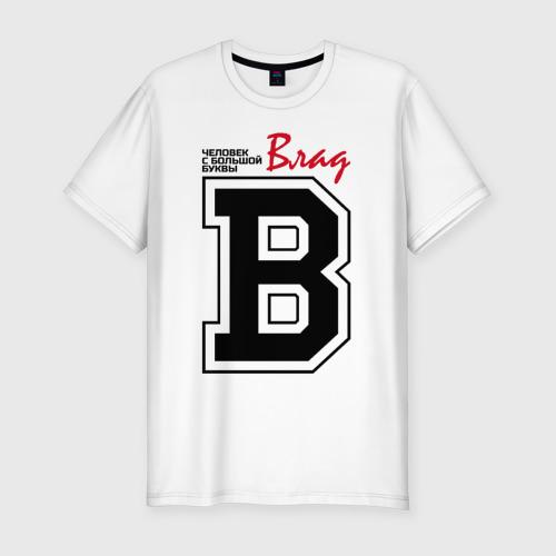 Мужская футболка премиум  Фото 01, Влад - с большой буквы