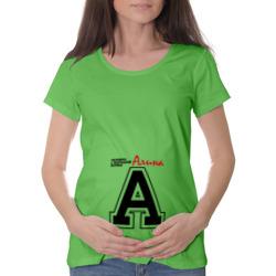 Алина - с большой буквы