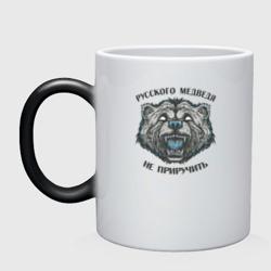 Русского медведя не приручить