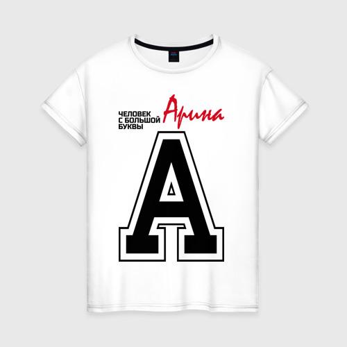 Арина - с большой буквы