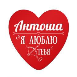 Антоша
