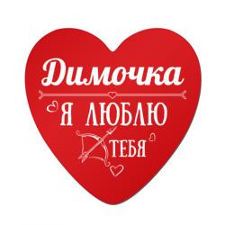 Димочка - интернет магазин Futbolkaa.ru