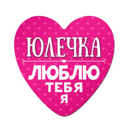 Юленька - интернет магазин Futbolkaa.ru