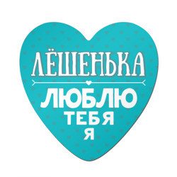 Лёшенька - интернет магазин Futbolkaa.ru