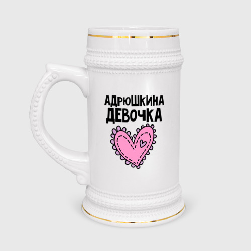 Кружка пивная Я Андрюшкина девочка Фото 01