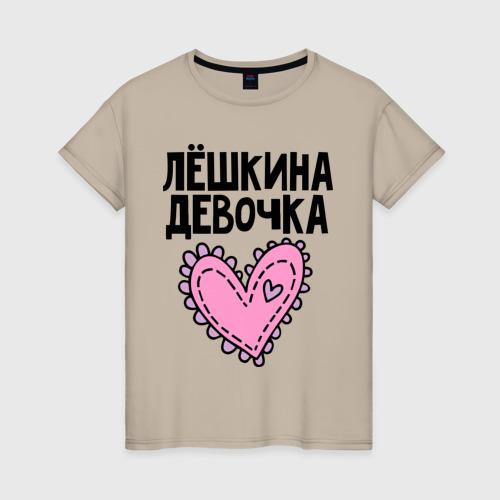 Я Лёшкина девочка