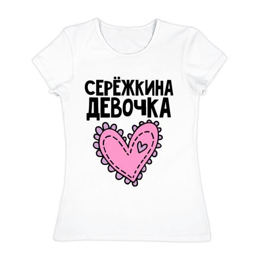 Женская футболка хлопок Я Серёжкина девочка
