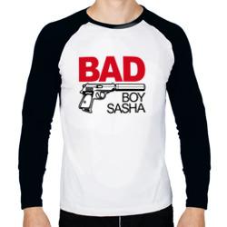 Саша, плохой, парень