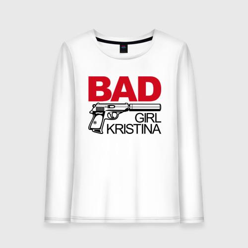 Кристина, плохая, девочка
