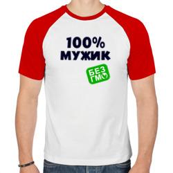 100% МУЖИК