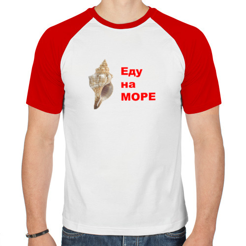 Мужская футболка реглан  Фото 01, еду на море