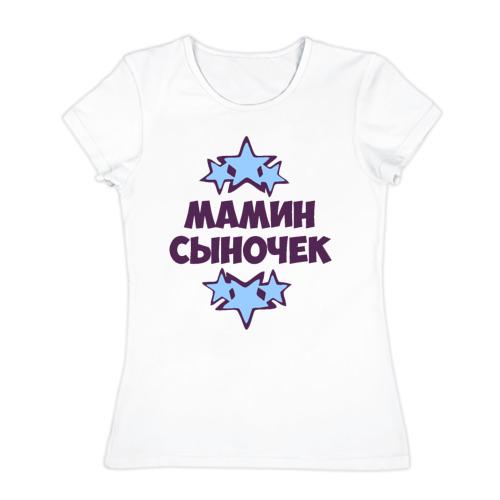 Женская футболка хлопок  Фото 01, Мамин сыночек