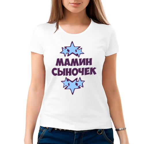 Женская футболка хлопок  Фото 03, Мамин сыночек