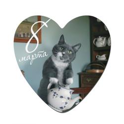 Магнит виниловый сердцеМартовский кот