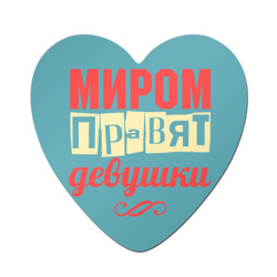Миром правят девушки - интернет магазин Futbolkaa.ru