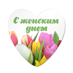 С женским днем - интернет магазин Futbolkaa.ru