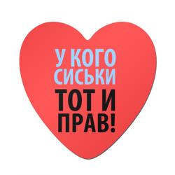 У кого сиськи, тот и прав - интернет магазин Futbolkaa.ru