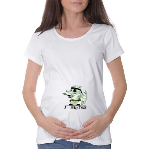 """Футболка для беременных хлопок  Фото 01, Енот """"Я - ЗАЩИТНИК"""""""