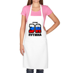 Русские за Путина